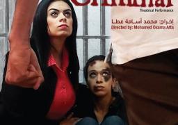 """الجمعة..""""جريمة كارمن"""" على مسرح مكتبة الإسكندرية"""
