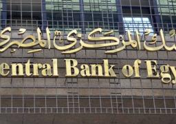 البنك المركزى: رصيد الذهب فى الاحتياطى الأجنبى لمصر يسجل 66.7 مليار جنيه