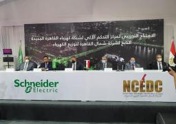 افتتاح التشغيل التجريبي لمركز تحكم فى الكهرباء بالقاهرة الجديدة