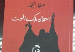 """هيئة الكتاب تصدر طبعة جديدة من رواية """"استقالة ملك الموت"""""""