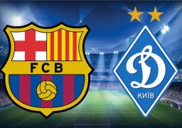برشلونة يخوض مواجهة حاسمة ضد دينامو كييف في دوري أبطال أوروبا
