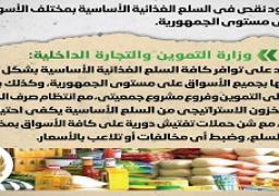 شائعة: وجود نقص في السلع الغذائية الأساسية بمختلف الأسواق على مستوى الجمهورية