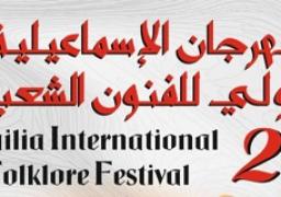 وزيرة الثقافة ومحافظ الاسماعيلية يفتتحان فعاليات مهرجان الإسماعيلية الدولى للفنون الشعبية 21