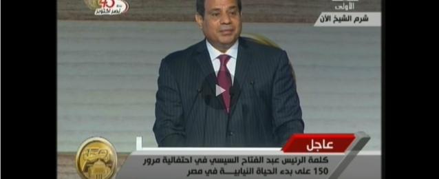 فيديو : نص كلمة الرئيس عبد الفتاح السيسى فى احتفالية مرور 150 عاما على بدء الحياة النيابية