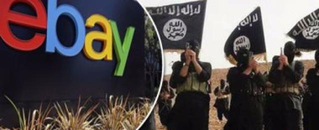 """ضبط شبكة تمويل عالمية لـ""""داعش"""" عبر موقع """"e-bay"""""""