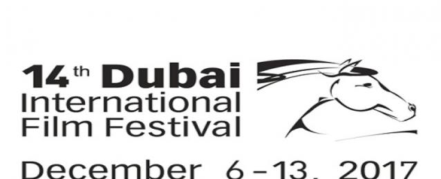 انطلاق فعاليات مهرجان دبى السينمائى اليوم