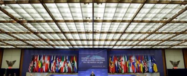 الكويت تشهد اليوم اعمال الإجتماع الوزاري للتحالف الدولي ضد تنظيم داعش الإرهابي