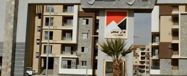 """تسليم 240 وحدة بالمرحلة الأولى بمشروع """"دار مصر"""" بدمياط الجديدة الإثنين المقبل"""