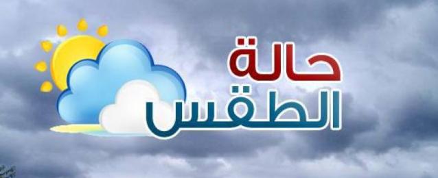 طقس الغد حار على معظم الأنحاء.. والعظمى بالقاهرة 36
