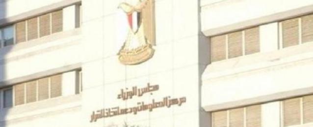 المركز الإعلامي لمجلس الوزراء ينفى حذف مواطنين من البطاقات التموينية بسبب الدخل المرتفع