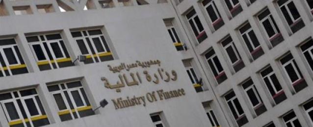 """""""المالية"""" تطرح أذون خزانة بقيمة 18 مليار جنيه"""