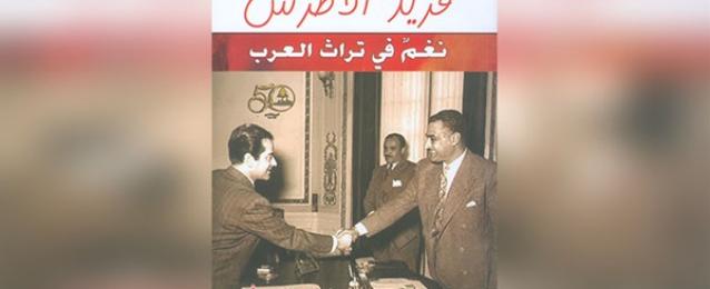 """""""فريد الأطرش نغم في تراث العرب""""..أحدث اصدارات هيئة الكتاب"""