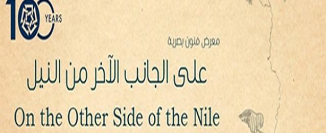 """اليوم.. افتتاح معرض """"على الجانب الآخر من النيل"""""""