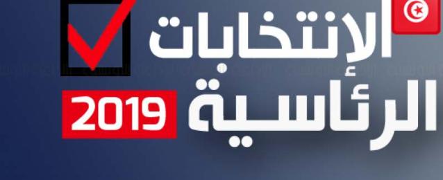 الهيئة العليا للانتخابات في تونس تعلن اليوم القائمة الاولية لمرشحي الانتخابات الرئاسية