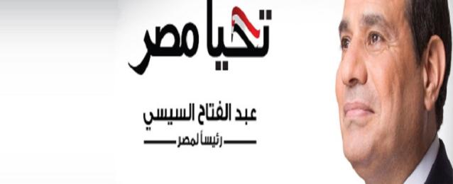 """حملة السيسي تنفي إدلائه بتصريحات لصحيفة """" الجريدة"""" الكويتية"""