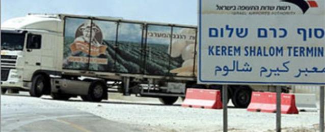 """إدخال 330 شاحنة بضائع لغزة عبر معبر """"كرم أبو سالم"""""""