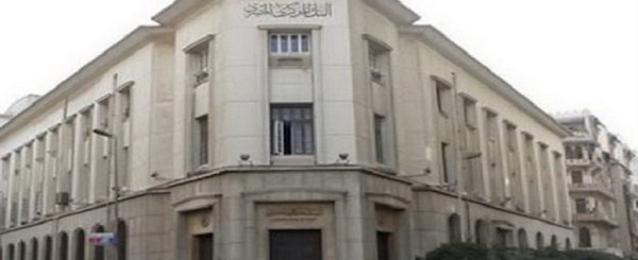 البنك المركزي : نمو قيمة الاستثمارت المضافة الى مصر