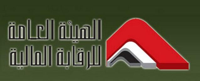 """""""الرقابة المالية"""" تشارك فى المؤتمر السنوى لاتحاد هيئات الأوراق المالية العربية"""