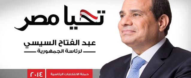 السيسي يدلي بصوته في مقر لجنته الانتخابية بمصر الجديدة