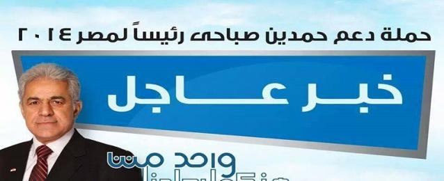 حملة صباحي: نتعرض لتهديدات لإجبارنا على الحضور ببعض اللجان الفرعية
