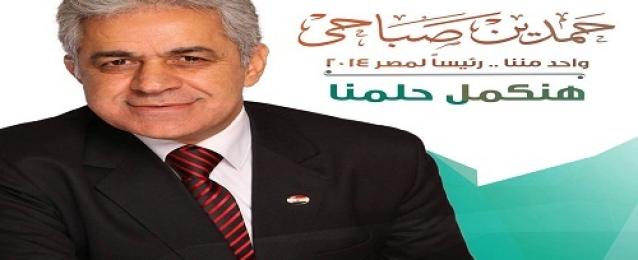صباحي يخوض الانتخابات بـ21 مشروعا عاجلا ومبادرة لخفض نفقات الرئاسة