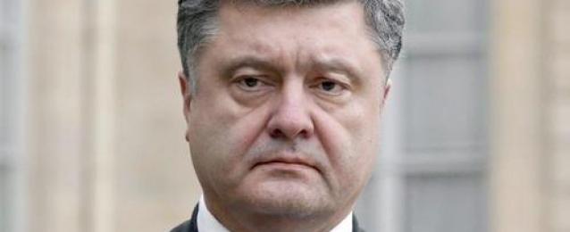 الرئيس الأوكراني بوروشينكو يعلن هدنة لمدة أسبوع