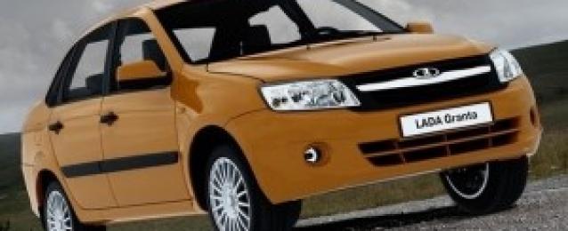 بدء تجميع أحدث موديل من سيارات «لادا» الروسية أواخر 2014 في مصر
