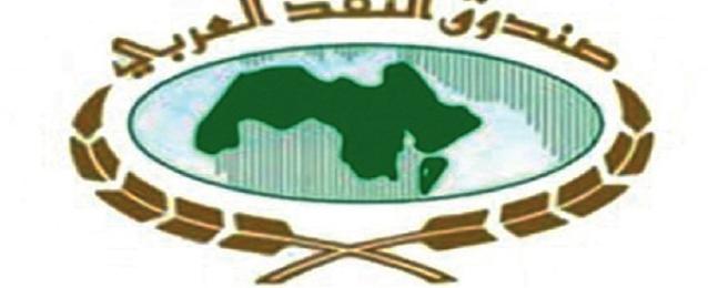 مصر توافق علي الاكتتاب فى زيادة رأس مال صندوق النقد العربى