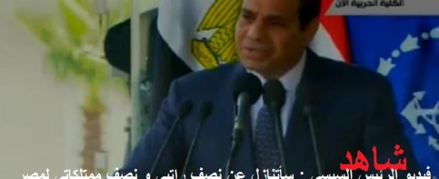 نص وفيديو :  كلمة الرئيس السيسى واحتفال الكلية الحربية