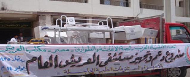 """""""الإغاثة والطوارئ"""" ترسل وفداً طبياً لدعم مستشفى العريش العام"""