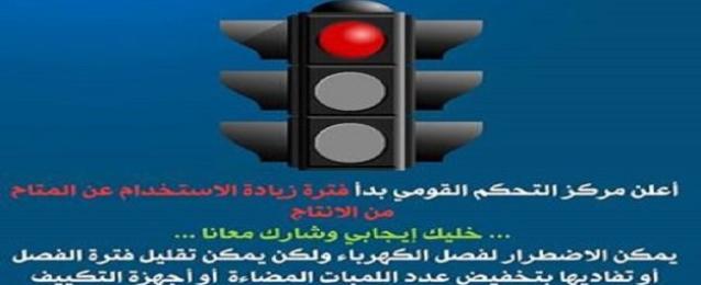 مرفق الكهرباء يحذر المواطنين: خففوا الأحمال لتجنب فصل التيار