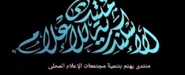 منتدى الإسكندرية للإعلام يتصدر قائمة شبكة الصحفيين الدوليين