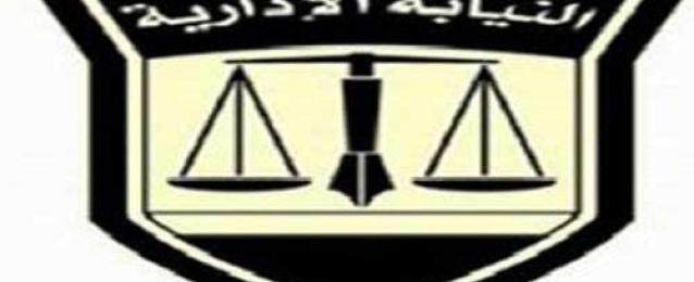 تعيين 302 معاون بهيئة النيابة الإدارية دفعة 2009