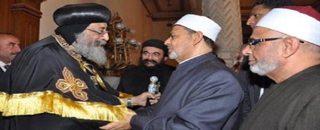 شيخ الازهر والبابا تواضروس يؤكدان مشاعر المحبة بين ابناء الشعب