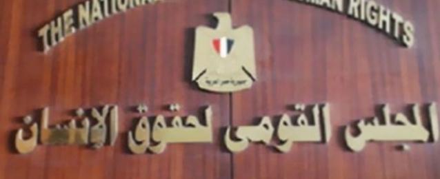 جلسة لـ«حقوق الإنسان الدولي» لمناقشة تقرير فض رابعة