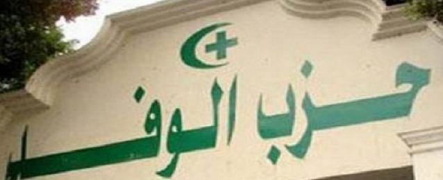 بدء التسجيل لانتخابات الهيئة العليا لحزب الوفد