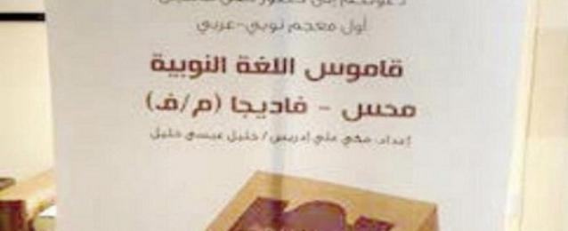 تدشين أول «قاموس نوبي أبجدي» بالسعودية