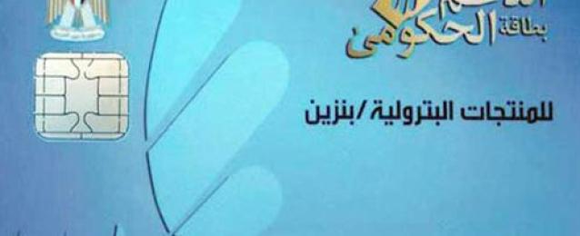 المالية : الانتهاء من إصدار كروت البنزين لـ15 محافظة.. والباقي بعد غدٍ