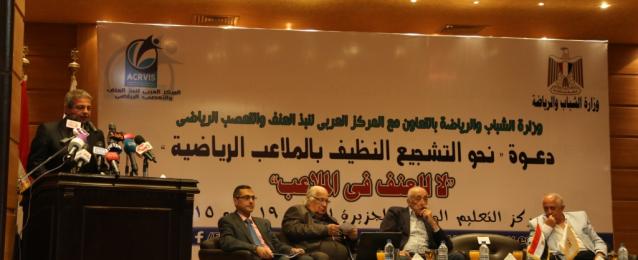 وزير الشباب يفتتح مؤتمر لا للعنف فى الملاعب
