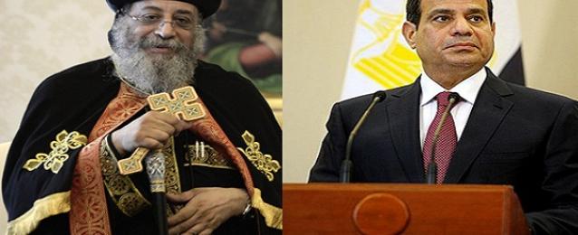 البابا تواضروس الثاني يهنئ الرئيس السيسي بالعام الأول لرئاسته