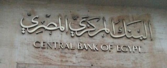 البنك المركزى: 44.6 مليار دولار إجمالى حجم التجارة الخارجية لمصر