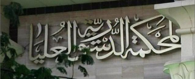 أحزاب يقدمون التماسا للمحكمة الدستورية لسرعة الفصل في دستورية قانون التظاهر