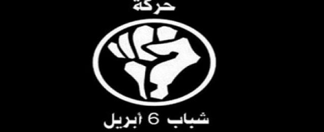 """اليوم.. القضاء الإداري ينظر قرار بطلان حل """"6 أبريل"""""""
