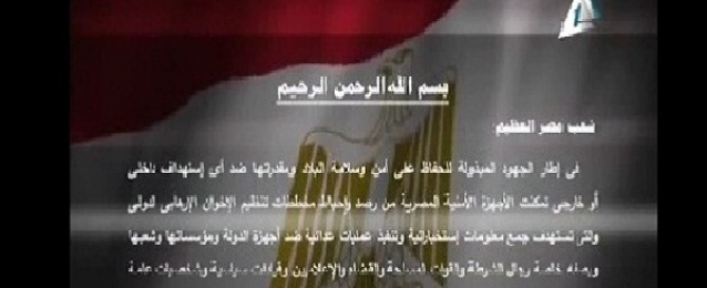 بيان هام من الأجهزة الأمنية يتعلق بأمن مصر.. إحباط مخططا إرهابيا يستهدف رجال الجيش والشرطة والقضاء والاعلام