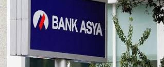 السلطات التركية تنوي بيع بنك آسيا الإسلامي بحلول 29 مايو