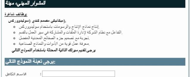 اعلان وظائف شركات الكهرباء فى مصر 2016 منشور بجريدة الاهرام اليوم والتقديم على الانترنت