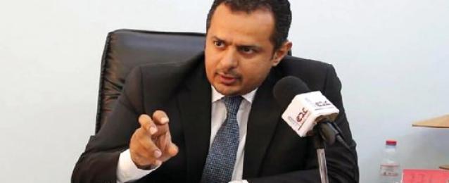 رئيس وزراء اليمن : نعول على السعودية والامارات لتحقيق أداء اقتصادي قوى