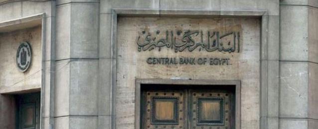 بالإنفوجراف … تعرف على تفاصيل وأسباب قرار تخفيض البنك المركزي سعرالفائدة للمرة الرابعة خلال 2019