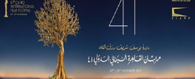 مهرجان القاهرة يعرض اليوم الأفلام الفائزة بجوائز الدورة 41 في دار الأوبرا