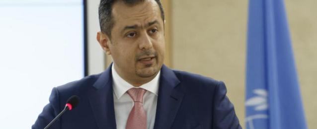 رئيس وزراء اليمن : معالجة الكارثة الإنسانية فى بلادنا باستعادة بناء المؤسسات